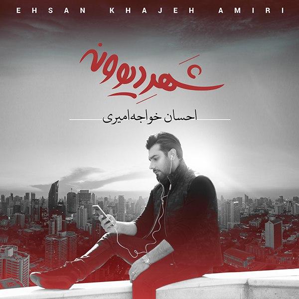 احسان خواجه امیری - صحنه - آلبوم شهر دیوونه