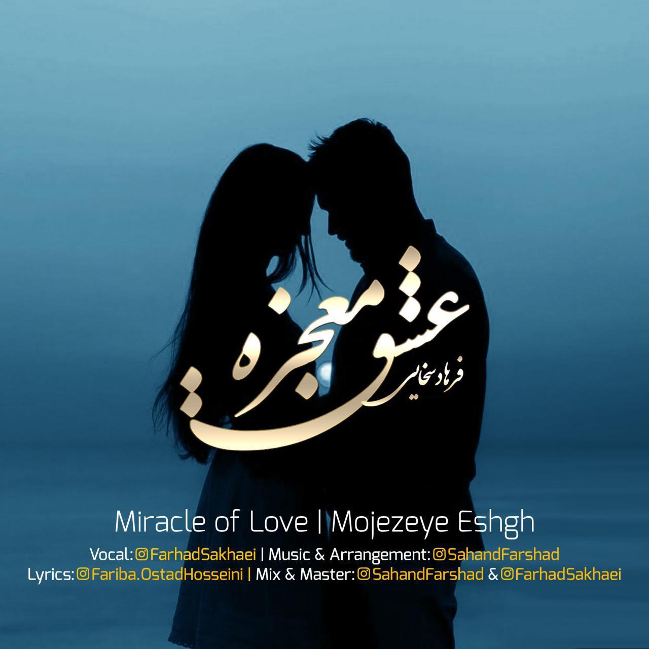 فرهاد سخایی - معجزه عشق