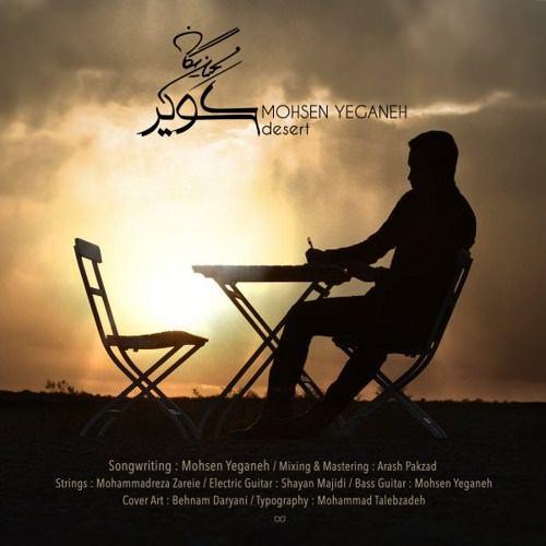 محسن یگانه - کویر