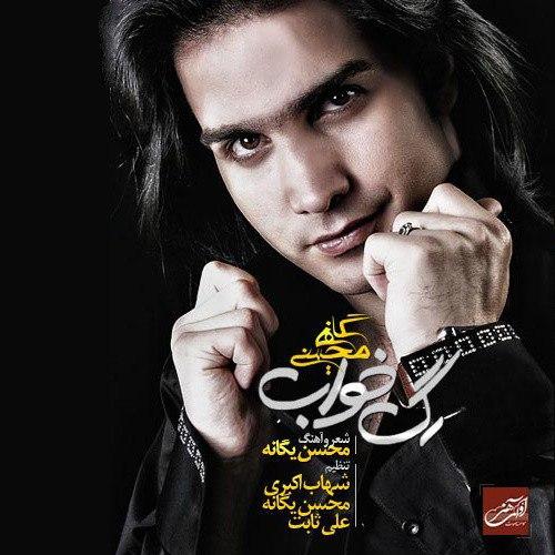 محسن یگانه - نباشی