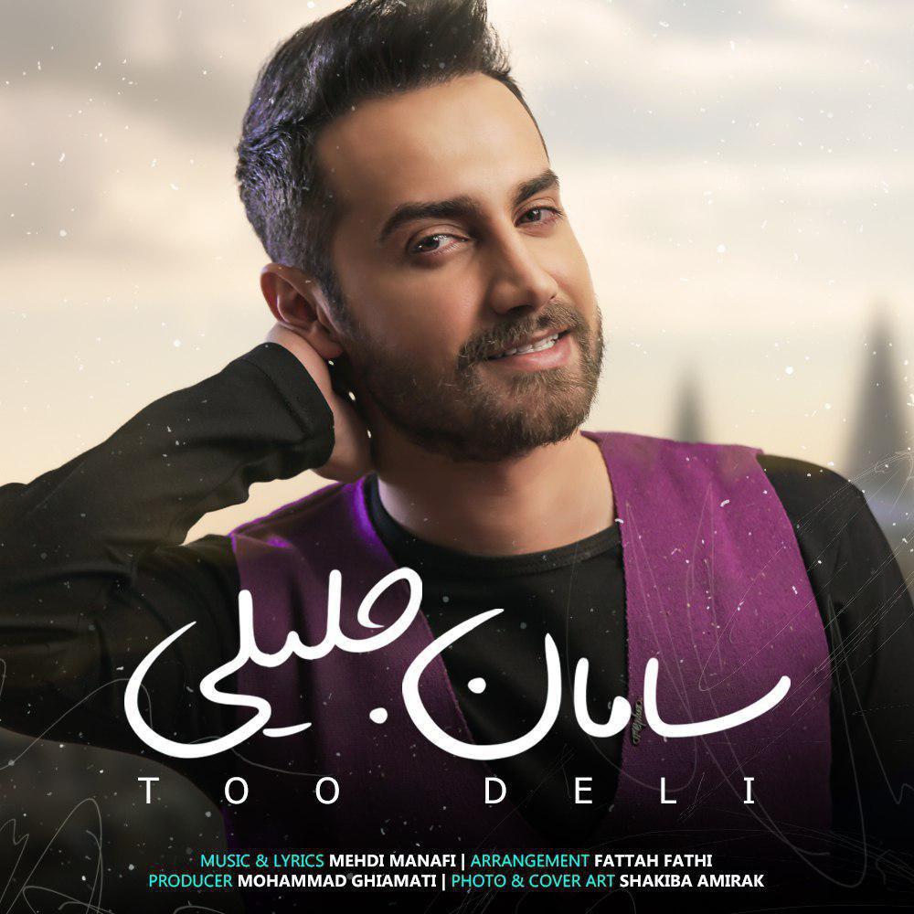 سامان جلیلی - تو دلی