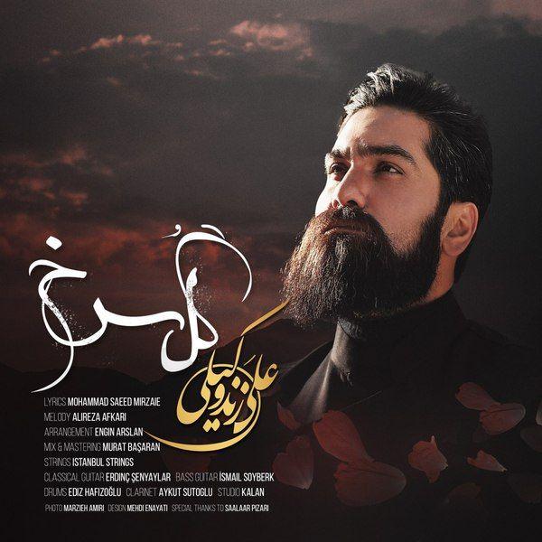 علی زند وکیلی - گل سرخ