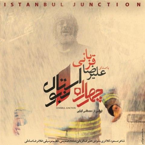علیرضا قربانی - چهار راه استانبول