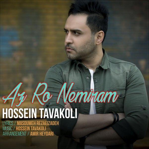 حسین توکلی - از رو نمیرم