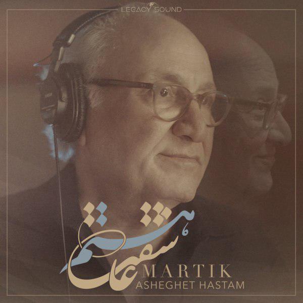 مارتیک - عاشقت هستم