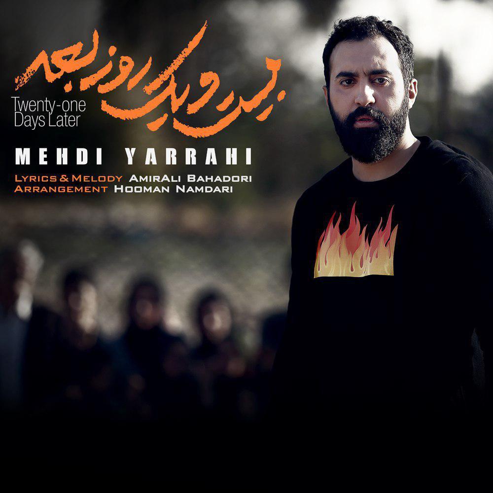 مهدی یراحی - بیست و یک روز بعد