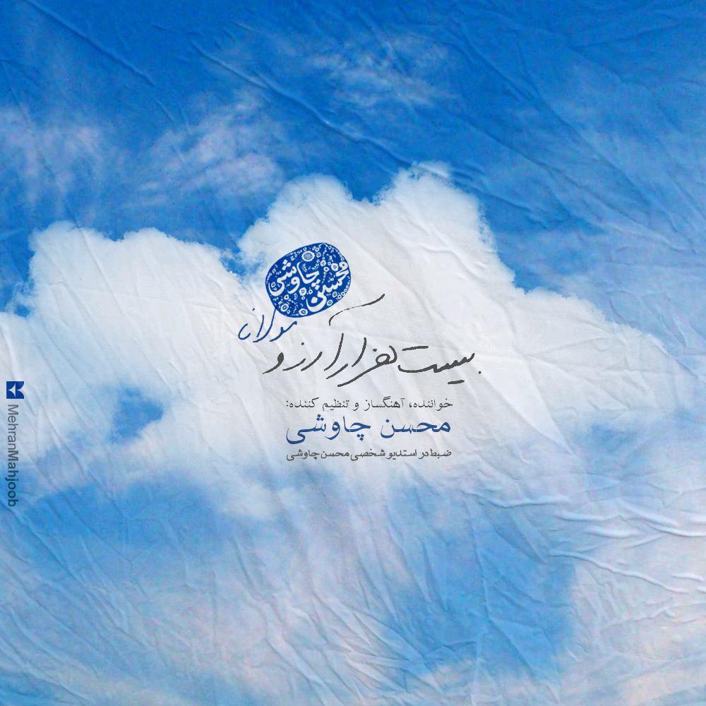 محسن چاوشی - بیست هزار آرزو