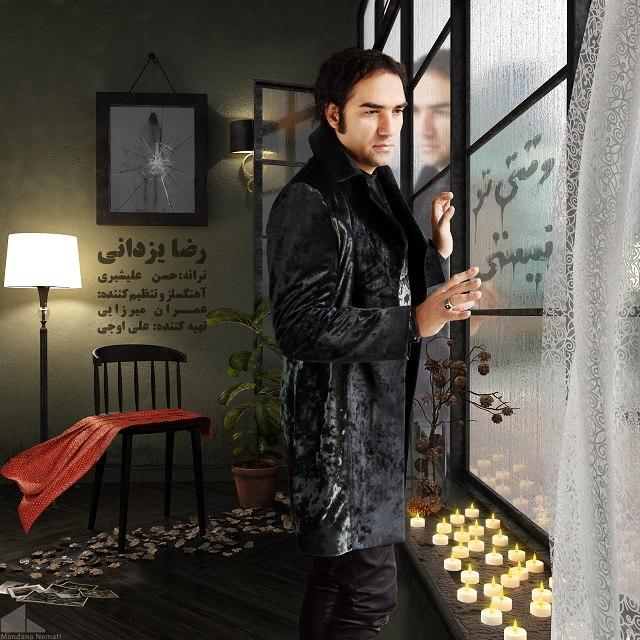 رضا یزدانی - وقتی تو نیستی