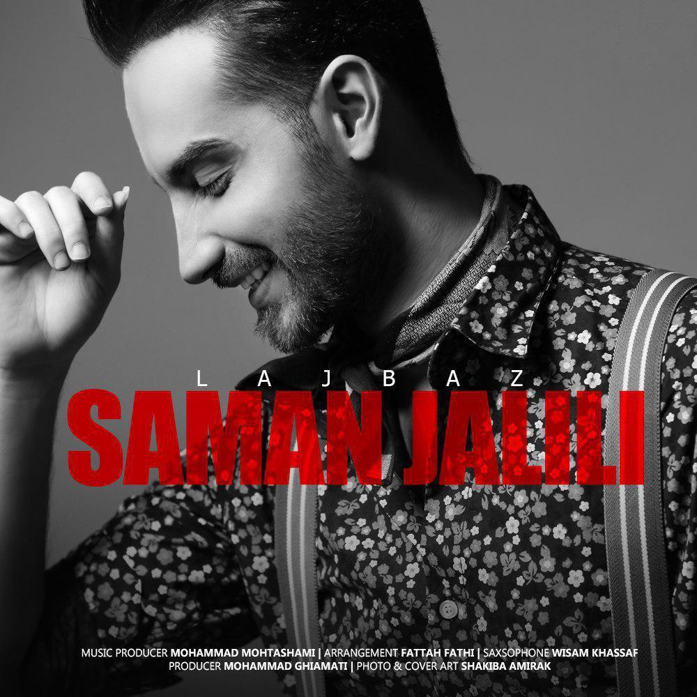 سامان جلیلی - لجباز